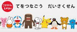 Teotsunago05_banner