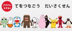 Teotsunago07_banner