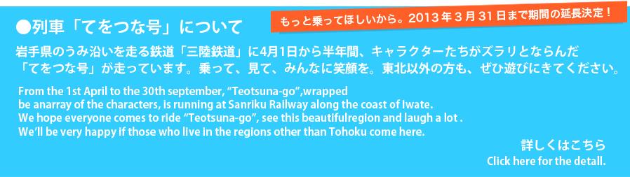 Teotsuna