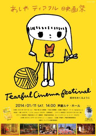 ティアフル2014ポスター