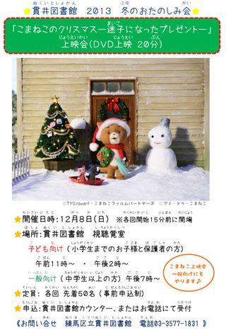 冬のお楽しみ会2013「こまねこのクリスマス」ポスター