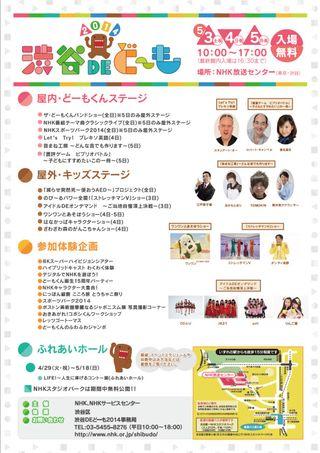 Shibudo2014-1