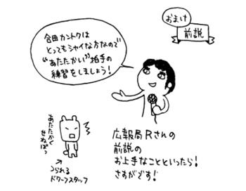 Omake081215_11